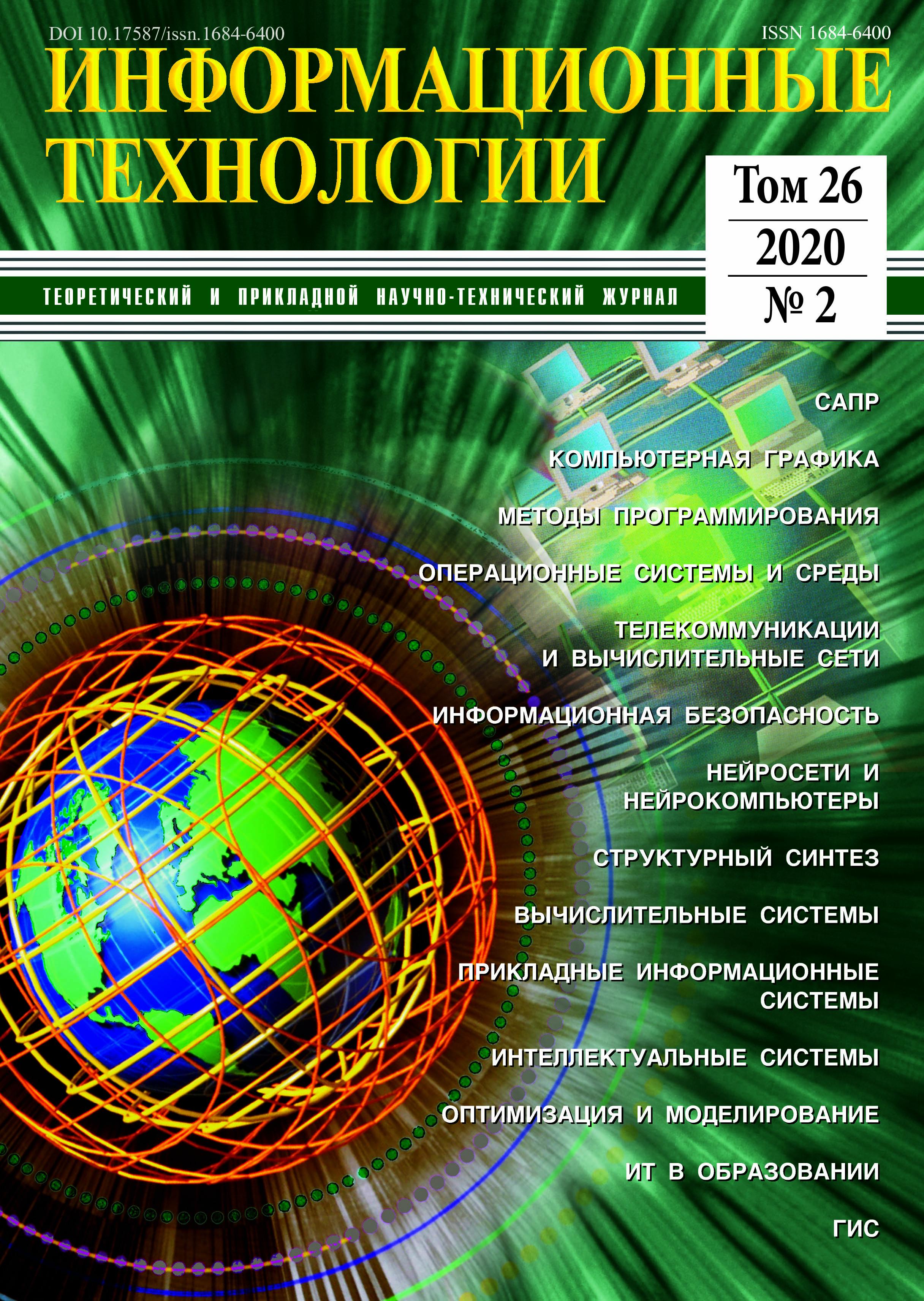 Журнал информационные технологии